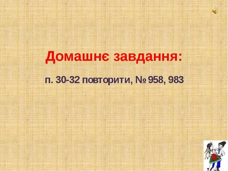 Домашнє завдання:п. 30-32 повторити, № 958, 983
