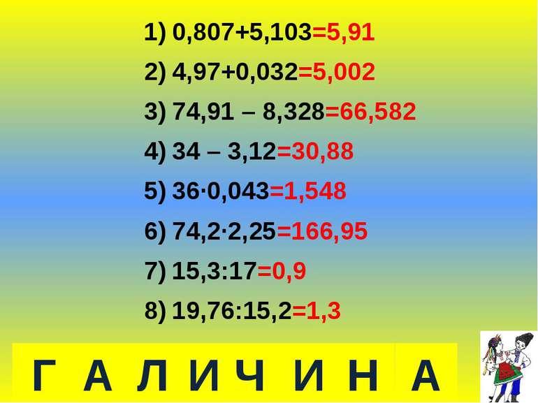 0,807+5,103=5,910,807+5,103=5,914,97+0,032=5,00274,91 – 8,328=66,58234 – 3,12...