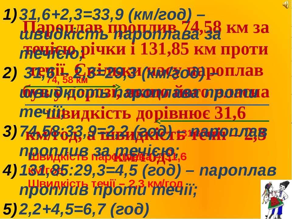 Пароплав проплив 74,58 км за течією річки і 131,85 км проти течії. Скільки ча...