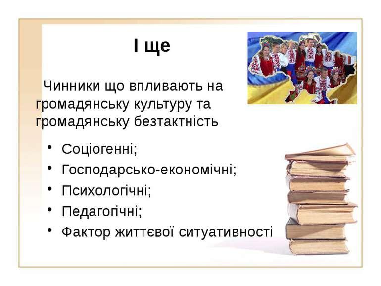 І щеСоціогенні;Господарсько-економічні;Психологічні;Педагогічні;Фактор життєв...