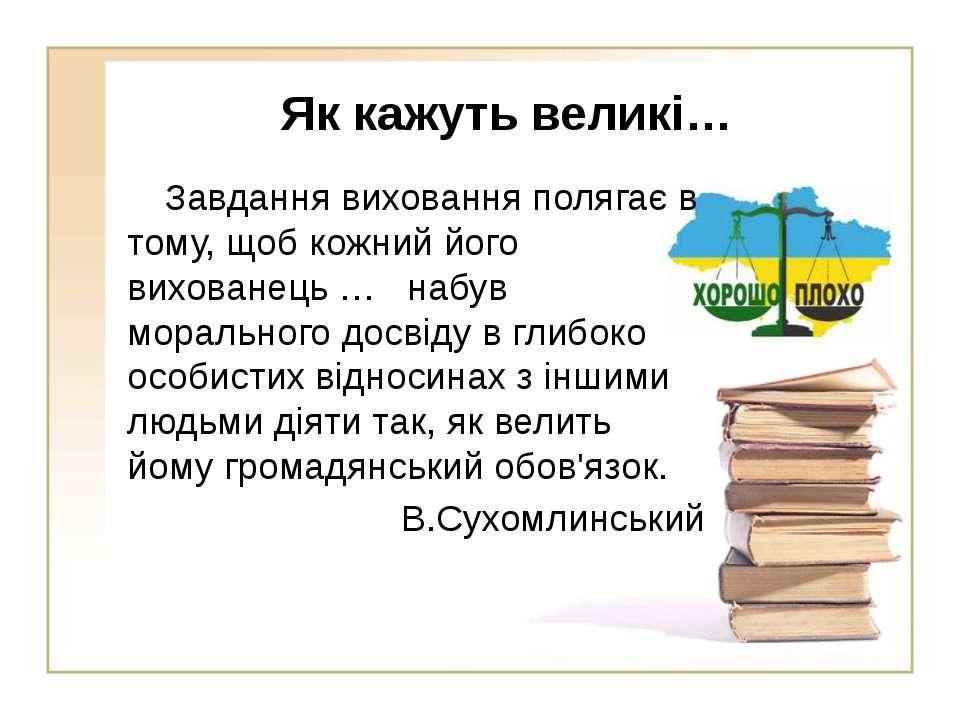 Як кажуть великі…Завдання виховання полягає в тому, щоб кожний його вихованец...