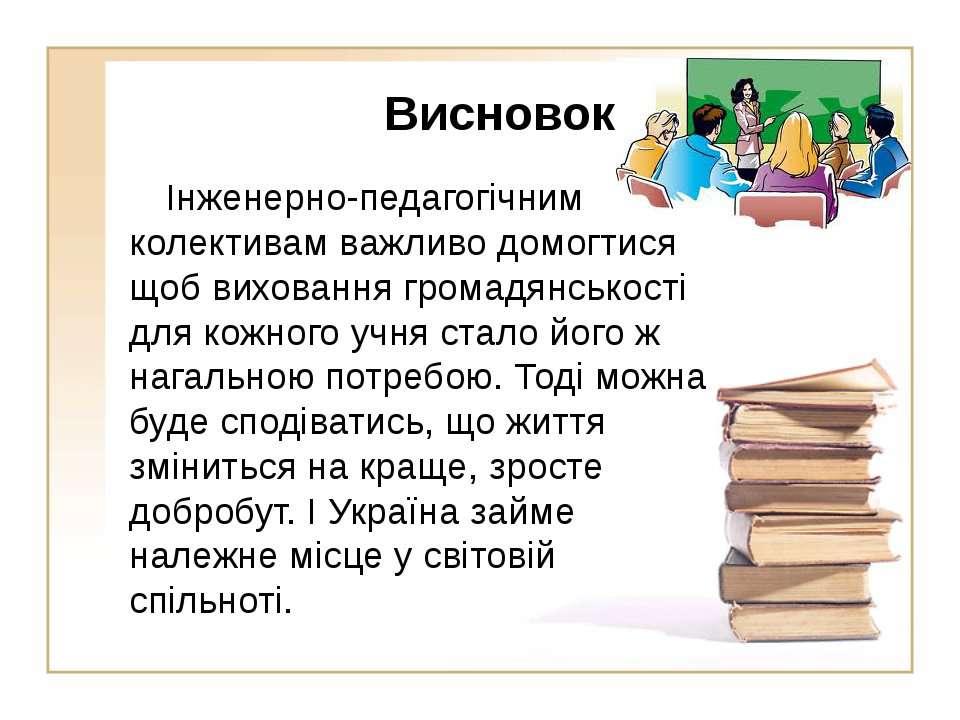 Висновок Інженерно-педагогічним колективам важливо домогтися щоб виховання гр...