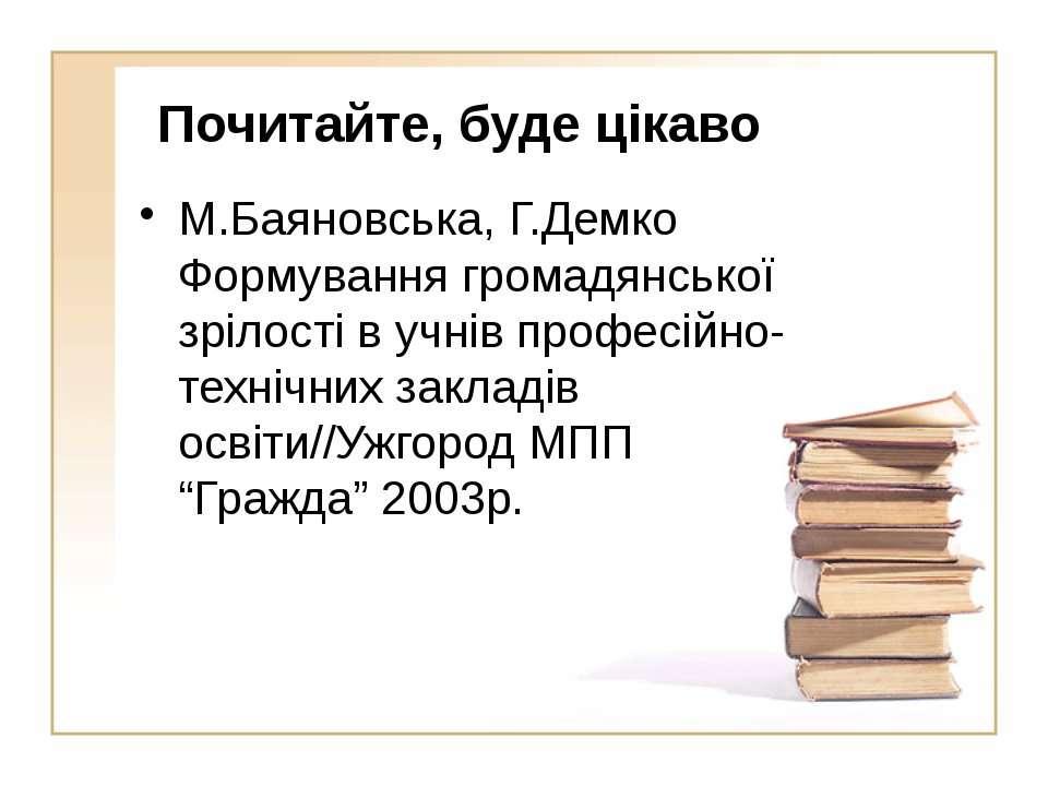 Почитайте, буде цікавоМ.Баяновська, Г.Демко Формування громадянської зрілості...