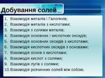 Добування солейВзаємодія металів і Галогенів;Взаємодія металів з кислотами;Вз...