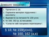 Домашнє завдання:Прочитати § 18;Порівняти матеріал підручника і конспекту;Від...