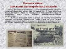 Початок війни. Зростання антиєврейських настроїв Напад фашистської Німеччини ...