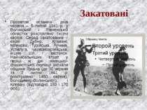Закатовані Протягом останніх днів червня – 5 липня 1941 р. у Волинській і Рів...