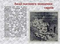Акції масового знищення євреївПротягом літа 1941 р. акції масового знищення є...