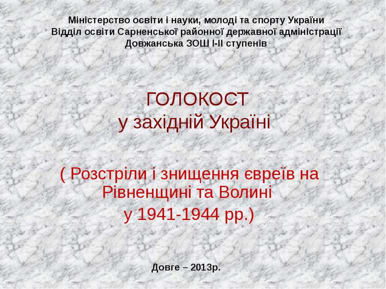 ( Розстріли і знищення євреїв на Рівненщині та Волині у 1941-1944 рр.)