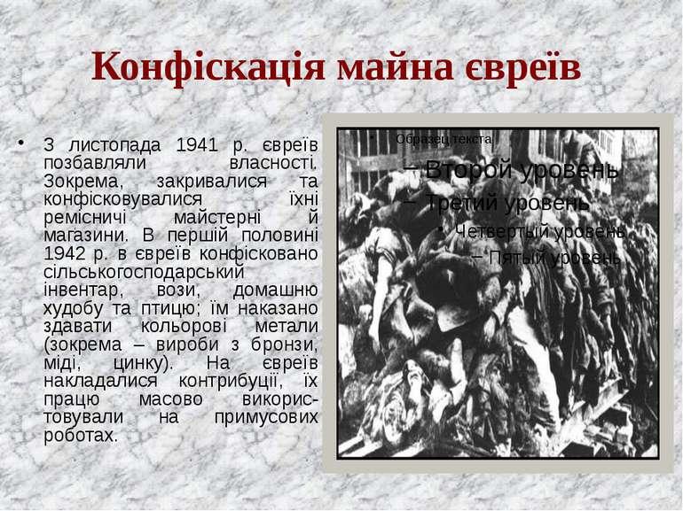 Конфіскація майна євреїв З листопада 1941 р. євреїв позбавляли власності. Зок...