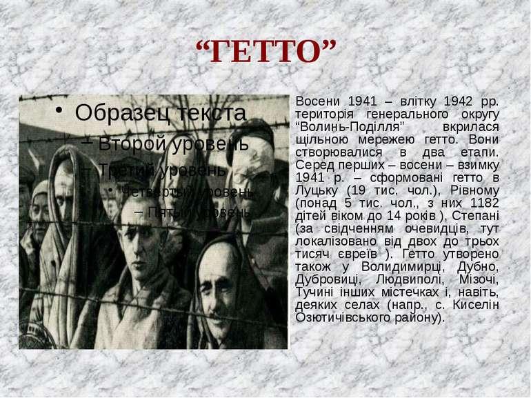 """ГЕТТО""Восени 1941 – влітку 1942 рр. територія генерального округу ""Волинь-По..."