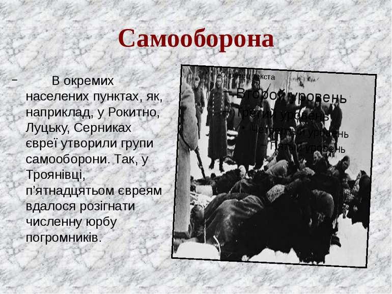 Самооборона В окремих населених пунктах, як, наприклад, у Рокитно, Луцьку, Се...
