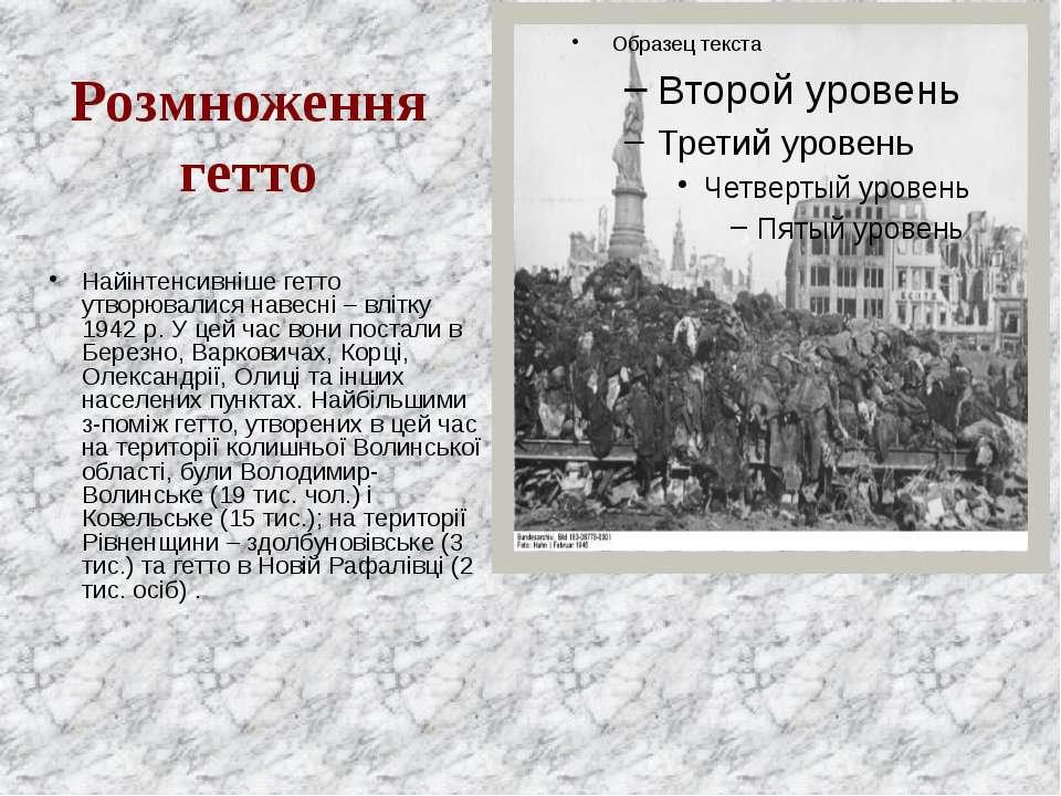 Розмноження геттоНайінтенсивніше гетто утворювалися навесні – влітку 1942 р. ...