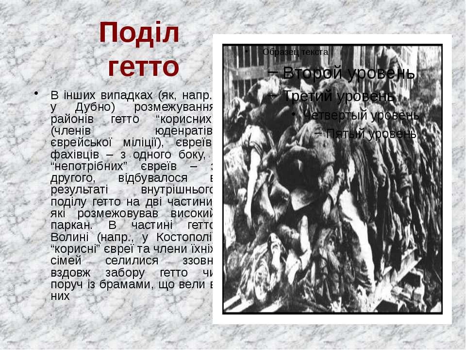 """Поділ геттоВ інших випадках (як, напр., у Дубно) розмежування районів гетто """"..."""
