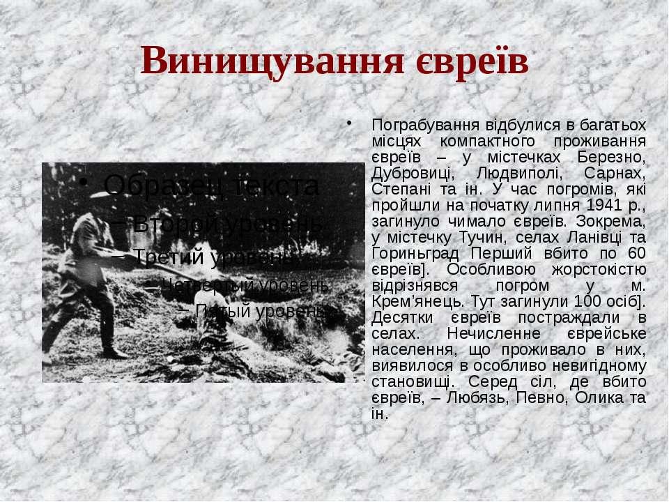 Винищування євреївПограбування відбулися в багатьох місцях компактного прожив...