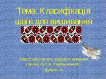 Тема: Класифікація швів для вишиванняРозробила учитель трудового навчання гім...