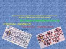 Мистецтво української народної вишивки формувалося протягом багатьох століть....