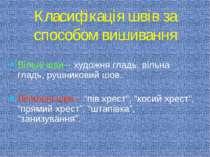 Класифікація швів за способом вишиванняВільні шви – художня гладь, вільна гла...