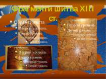Фрагменти шитва XIII ст.
