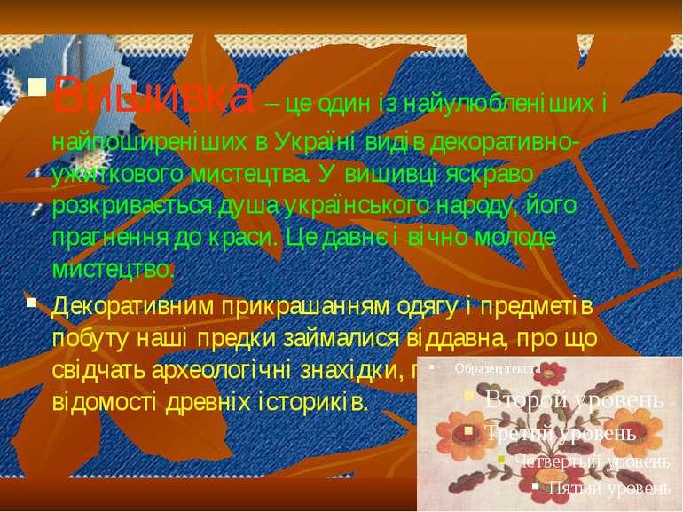 Вишивка – це один із найулюбленіших і найпоширеніших в Україні видів декорати...