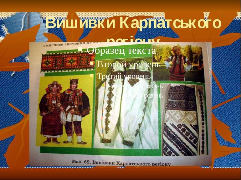 Вишивки Карпатського регіону