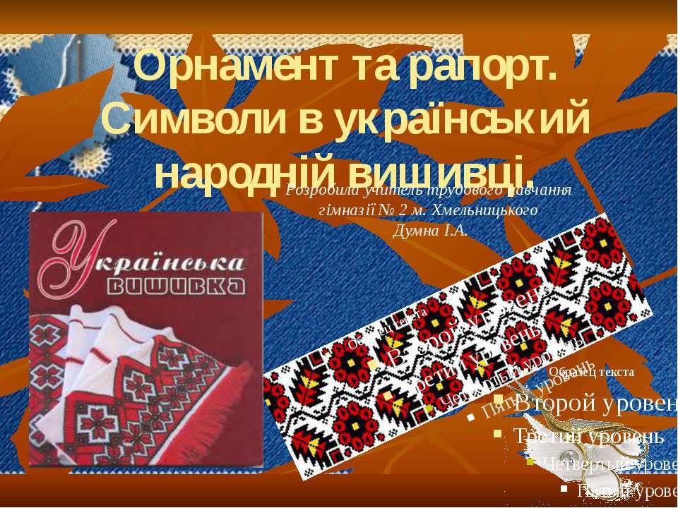 Орнамент та рапорт. Символи в український народній вишивці.