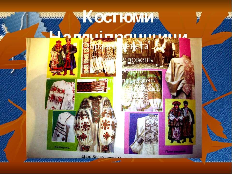 Костюми Наддніпрянщини