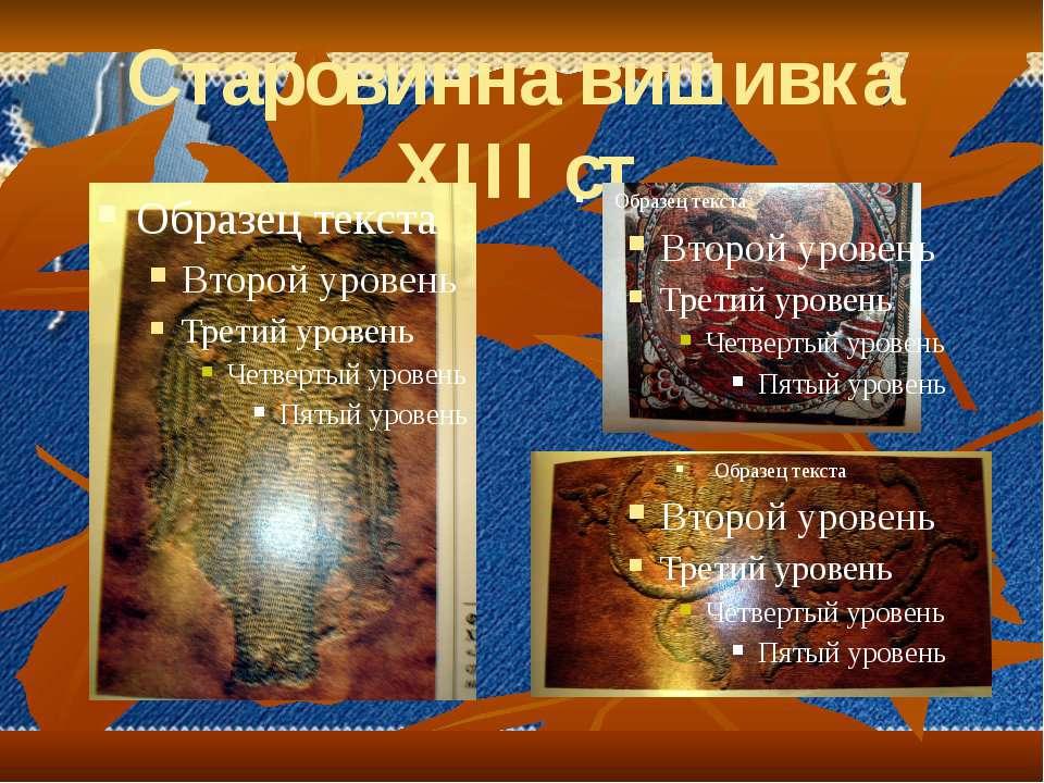 Старовинна вишивка XIII ст.
