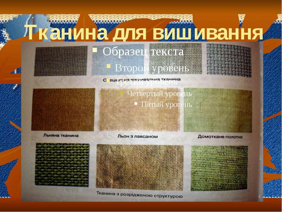 Тканина для вишивання