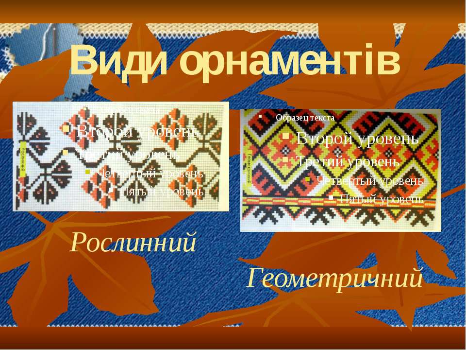 Види орнаментів