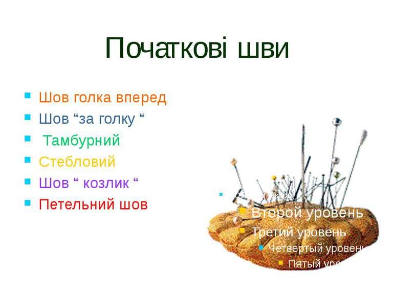 """Початкові швиШов голка впередШов """"за голку """" ТамбурнийСтебловийШов """" козлик """"..."""