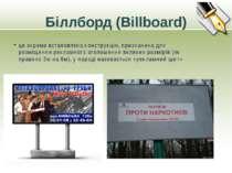 Біллборд (Billboard)це окремо встановлена конструкція, призначена для розміще...