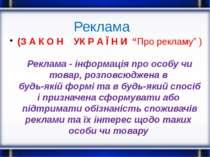 Реклама(ЗАКОН УКРАЇН&nb...