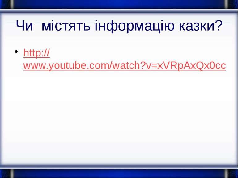 Чи містять інформацію казки?http://www.youtube.com/watch?v=xVRpAxQx0cc
