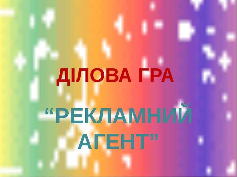 """ДІЛОВА ГРА """"РЕКЛАМНИЙ АГЕНТ"""""""
