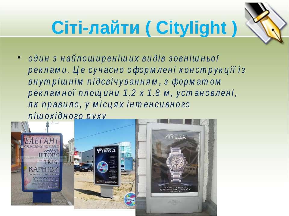 Сіті-лайти ( Citylight )один з найпоширеніших видів зовнішньої реклами. Це су...