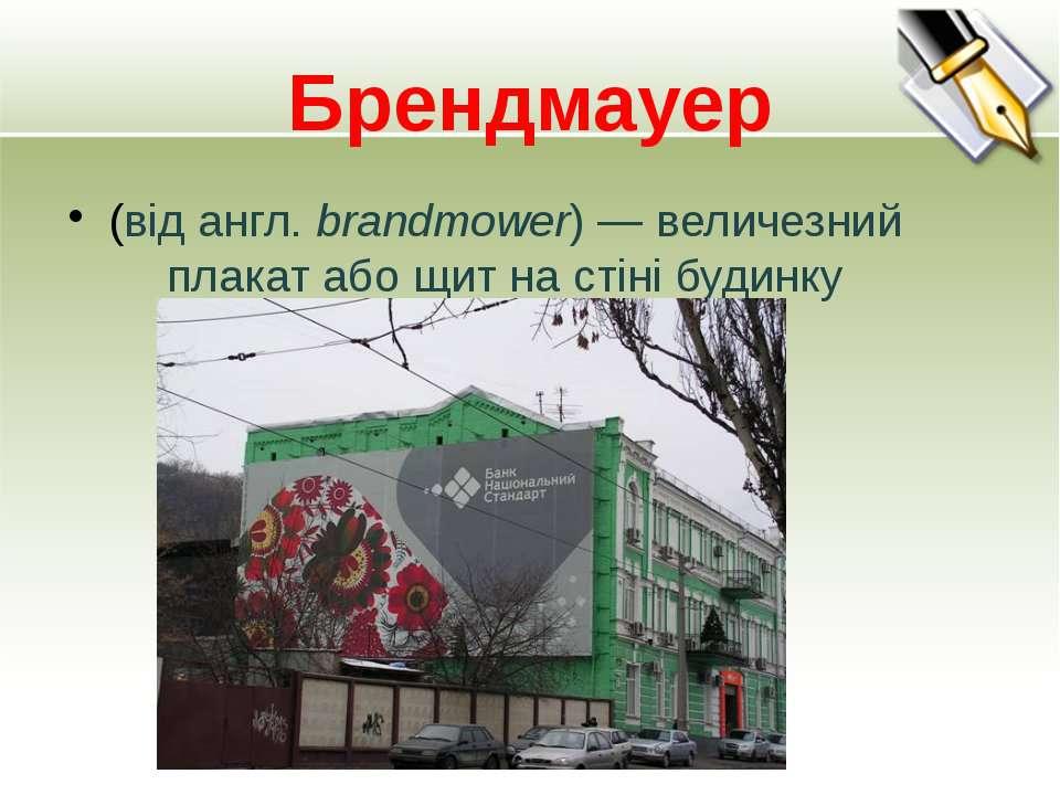 Брендмауер(від англ. brandmower) — величезний плакат або щит на стіні будинку