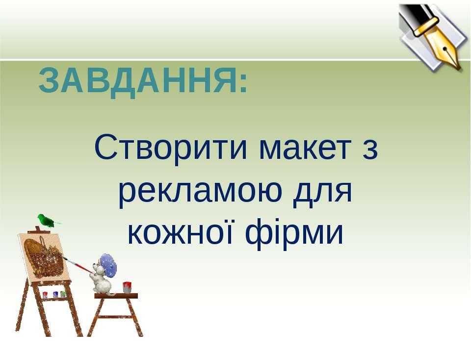 ЗАВДАННЯ:Створити макет з рекламою для кожної фірми