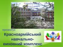 Красноармійський навчально-виховний комплекспрезентує