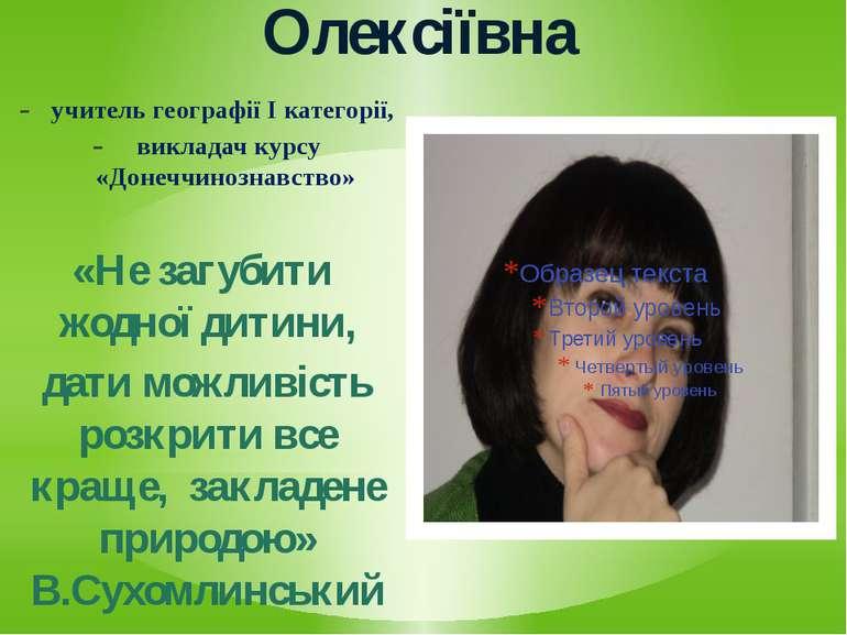 Дмитрієва Віра Олексіївна учитель географії І категорії, викладач курсу «Доне...