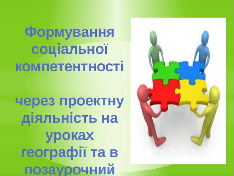 Формування соціальної компетентності через проектну діяльність на уроках геог...