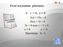 Розв'язування рівнянь:1. с = 0, в ≠ 0. 3х2 + 15х = 0 3х(х + 5) = 0 3х = 0 или...