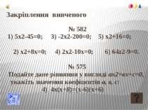 Закріплення вивченого № 5821) 5x2-45=0; 3) -2х2-200=0; 5) х2+16=0; 2) x2+8x=0...