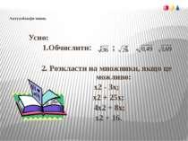 Актуалізація знаньУсно: 1.Обчислити: ; ; ; . 2. Розкласти на множники, якщо ц...