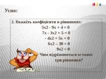 Усно:2. Вкажіть коефіцієнти в рівняннях: 5x2 - 9x + 4 = 0 7x - 3x2 + 5 = 0 - ...