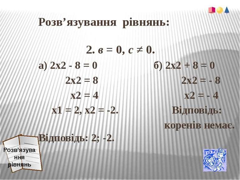 Розв'язування рівнянь:2. в = 0, с ≠ 0. а) 2х2 - 8 = 0 б) 2х2 + 8 = 0 2х2 = 8 ...