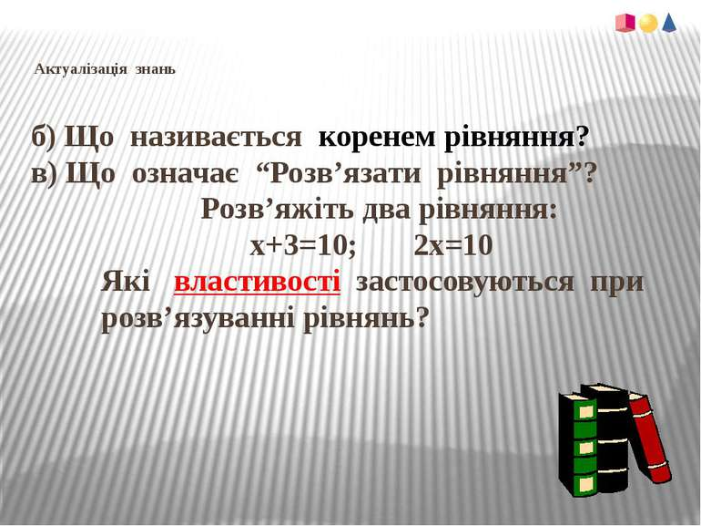 """Актуалізація знаньб) Що називається коренем рівняння? в) Що означає """"Розв'яза..."""