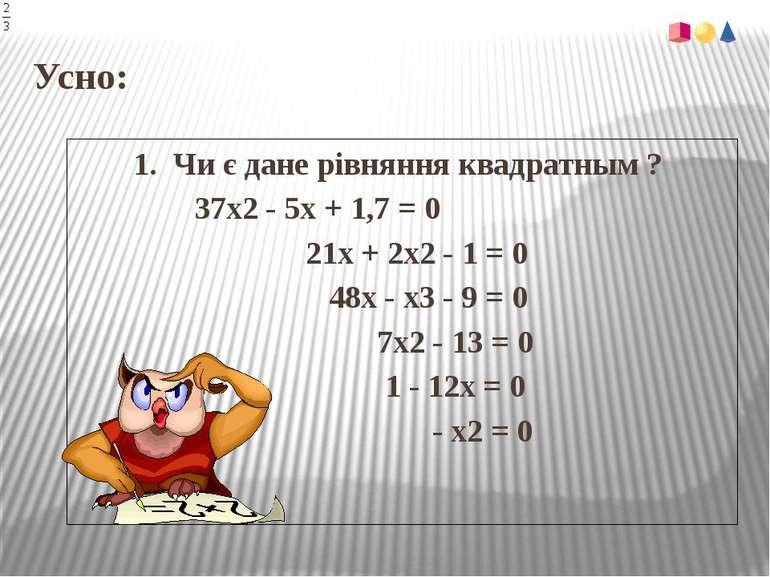 Усно:1. Чи є дане рівняння квадратным ? 37x2 - 5x + 1,7 = 0 21x + 2x2 - 1 = 0...