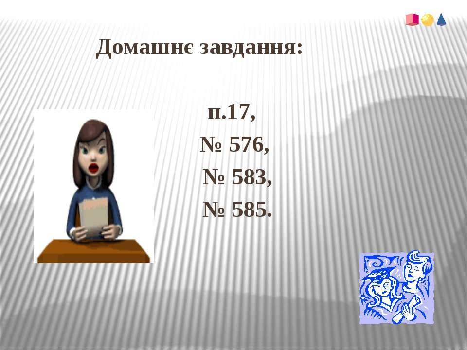 Домашнє завдання:п.17, № 576, № 583,№ 585.
