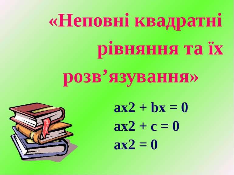 «Неповні квадратні рівняння та їх розв'язування»